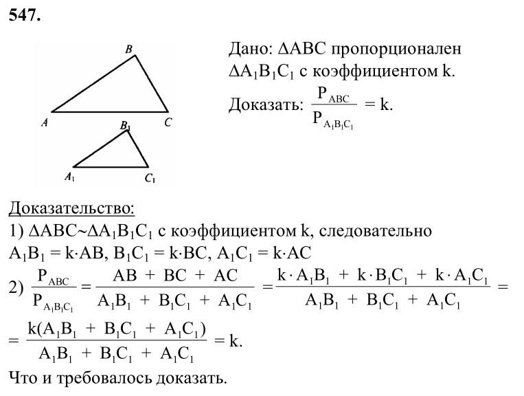 атанасян с 8 решебники геометрии по класса л