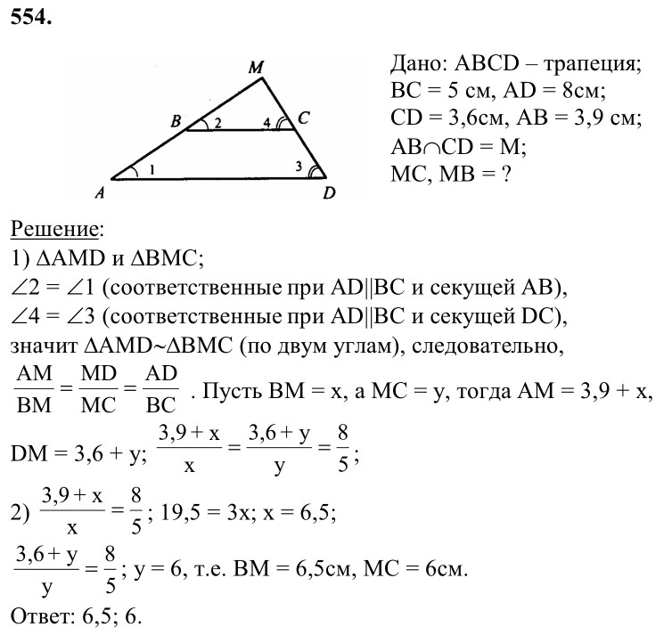 Ответ гдз по геометрии класс л.с атанасян