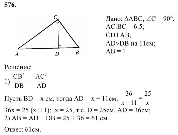 Геометрия Атанасян 10 Класс Гдз 576