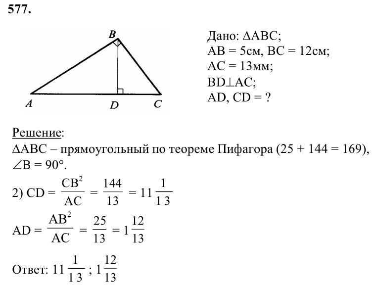 Гдз пог геометрии 8 класс атанасян