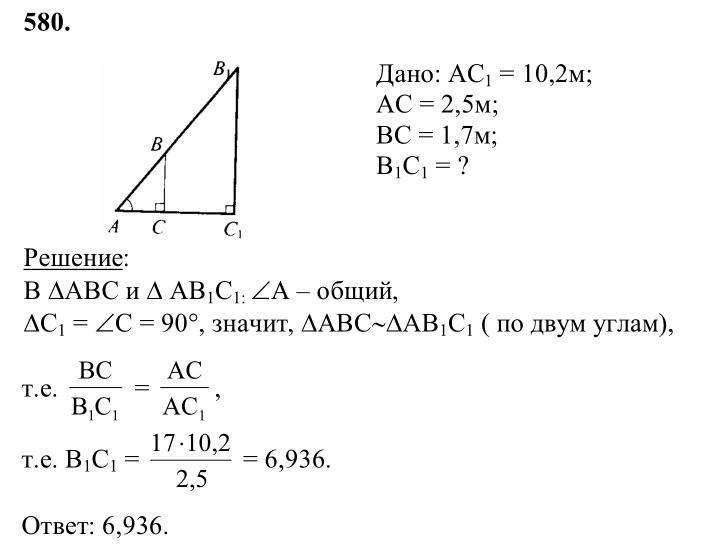 Геометрии класса 8 с л решебники атанасян по