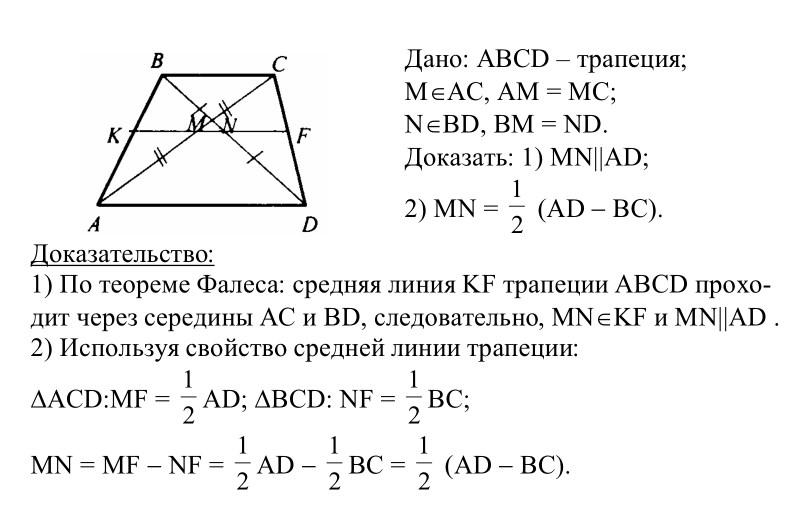 Атанасян геометрии восьмой класс гдз по
