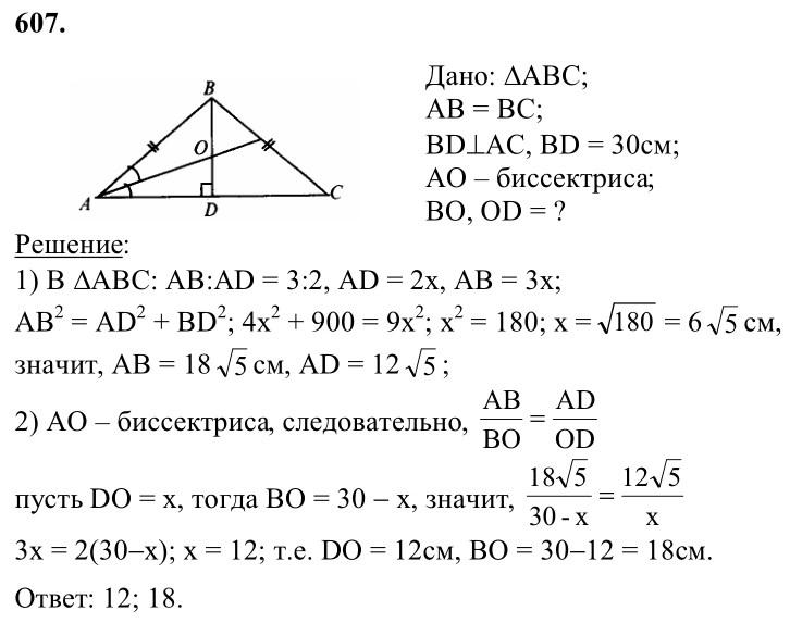 гдз геометрия 607