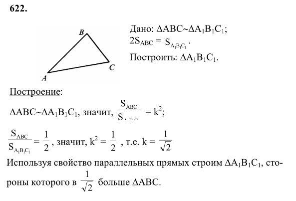 гдз по геометрии 7-9 класс атанасян 2000 год просвещение