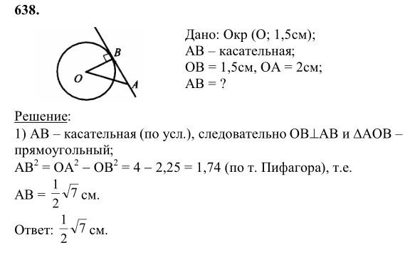 геометрии 638 по класс гдз 8 номер