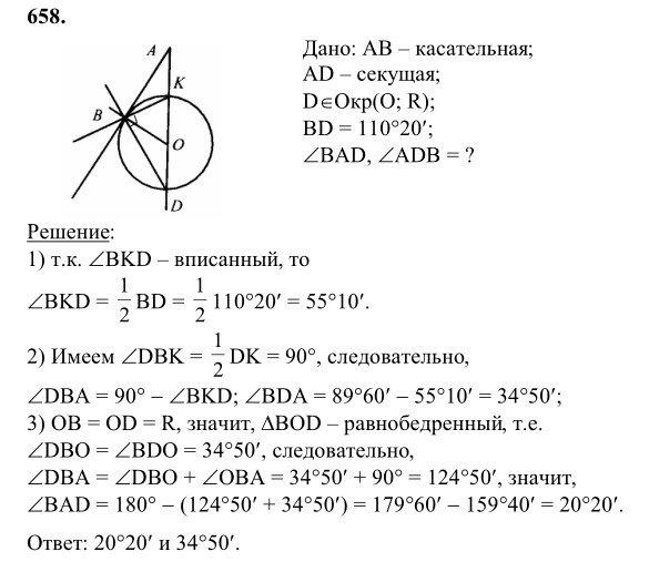Гдз по геометрии в 8 классе по учебнику атанасяна