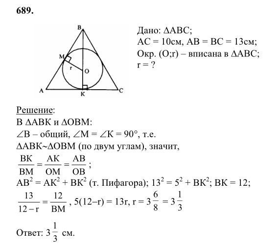 За 8 по атанасян гдз геометрии