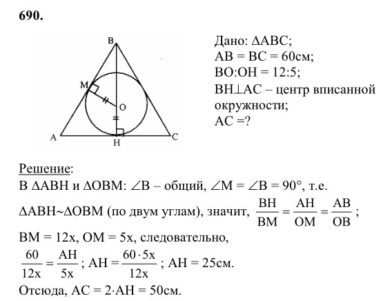Гдз по математике 7 класс геометрия анастасян
