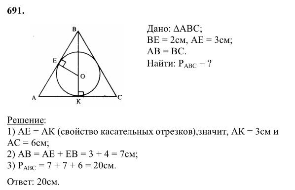 Задачи с решениями по математики 7 8 класс