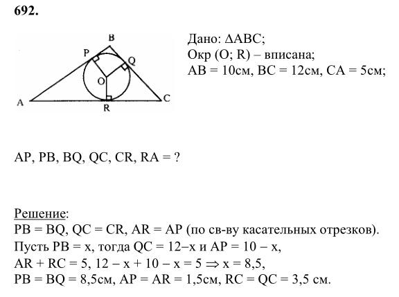 гдз по геометрии 8 класс атанасян 693