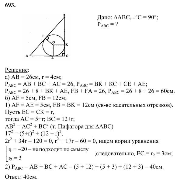 Гдз по геометрии дополнительные главы