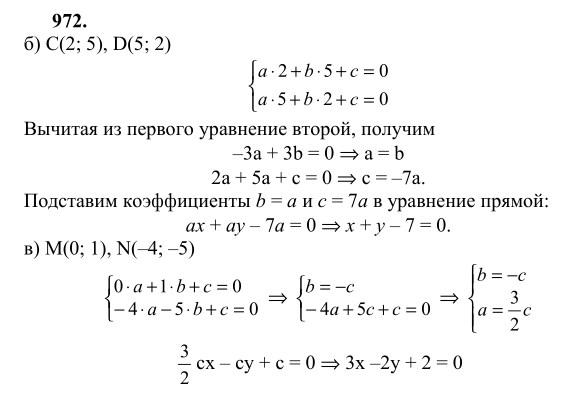 Решебник По Геометрии 7-9 Класс Атанасян Godoza