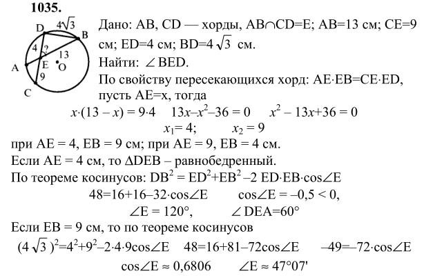 Гдз по геометрии за 9 класс pdf