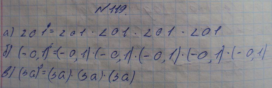 ГДЗ по Алгебре за 7 класс Макарычев
