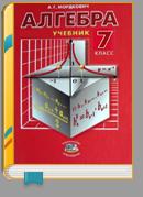 А.Г. Мордкович, Т.Н. Мишустина, Е.Е. Тульчинская. Решебник по алгебре 7 класс.