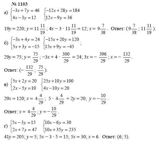 Все Ответы По Алгебре 7 Класс Мордковича Задачник