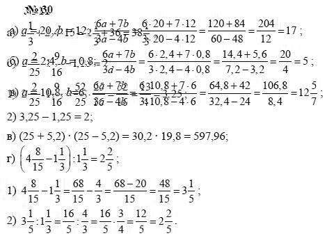 Гдз по математике 7 класс мордкович мишустина тульчинская задачник