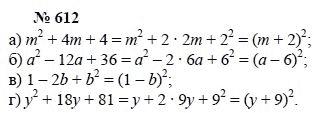 Класс тульчинская гдз по а.г.мордкович т.н.мишустина 7 алгебре