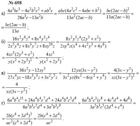 Алгебре гдз 7 698 номер класс по макарычев
