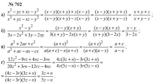 Гдз по математике 7 класс мордкович мишустина тульчинская