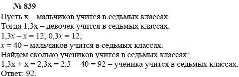 Тульчинская гдз алгебры задачнику мордкович класс 7 мишустина по