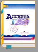 Решебник по алгебре, 8 класс, Ю.Н. Макарычев