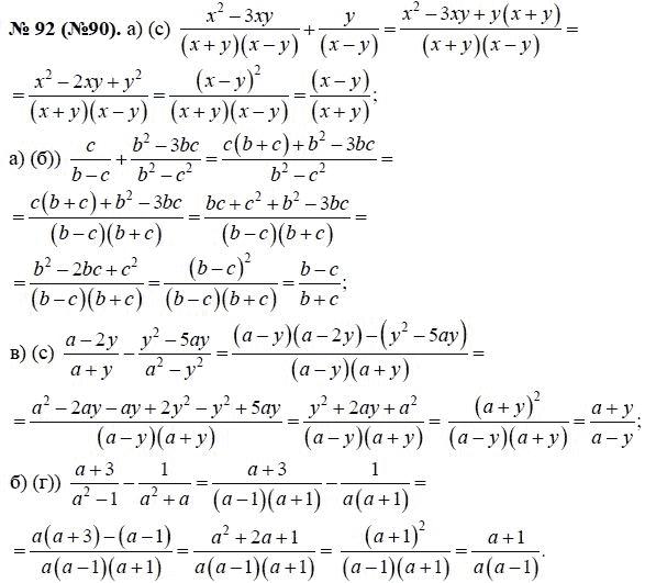 Гдз алгебра макарычев 90