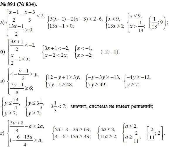 Алгебре гдз 891 по