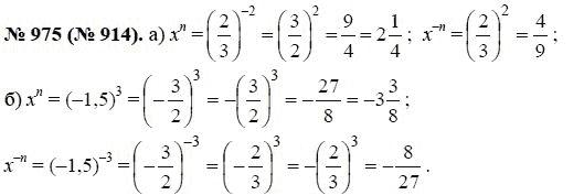 Гдз по алгебре 8 класса ю н макарычев 975