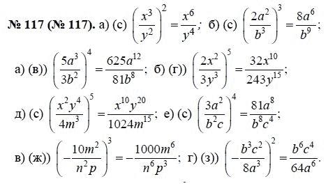 Гдз по математике 8 класс макарычев 2016