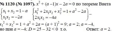 8 класс алгебра феоктистов решебник ю.н.- г.-2009г.в 2001 макарычев и.е.