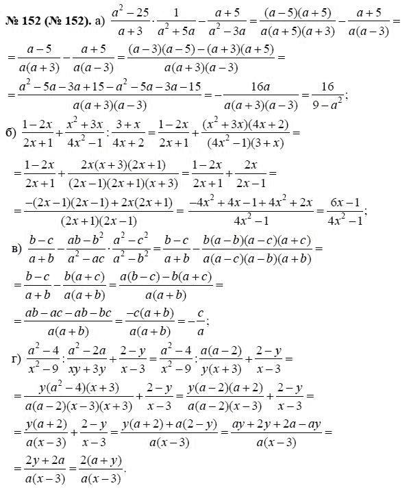 Решебники По Алгебре За 8 Клас