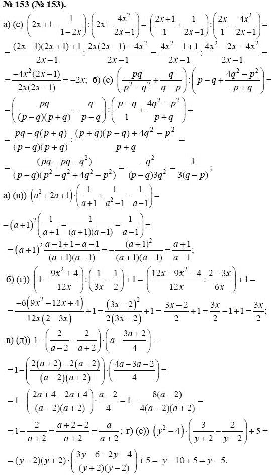 Гдз по алгебре макарачев