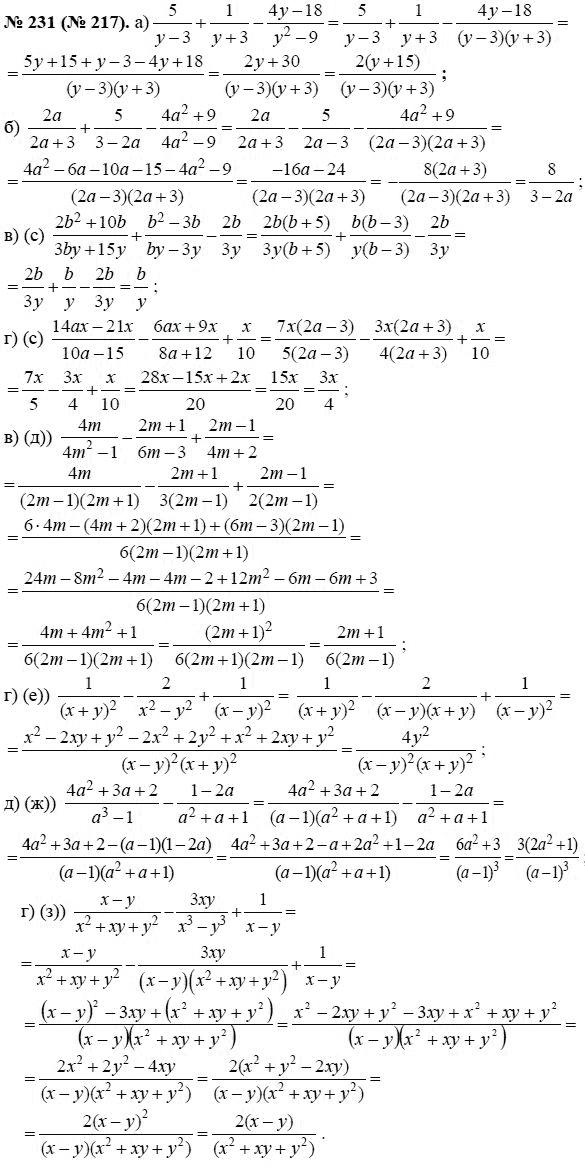Решебник Гдз По Учебнику Алгебра 8 Класс Макарычев