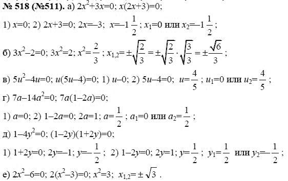 Гдз по алгебре 8 класс с.ф.теляковский
