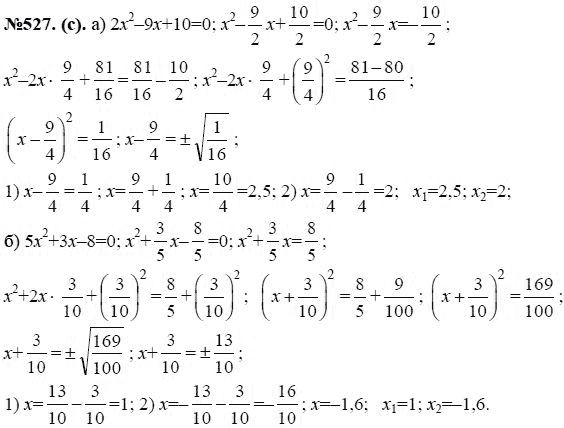 Гдз по алгебре 9 класс макарычев номер 527
