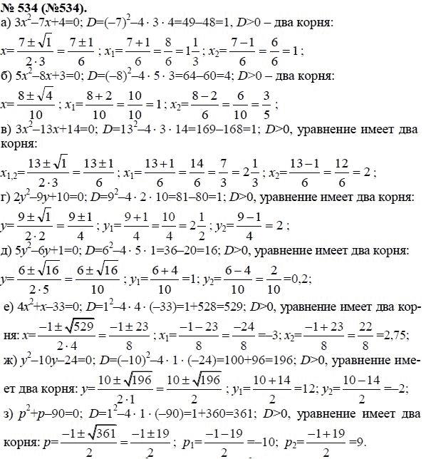 гдз по алгебре теляковский 8 класс 1989