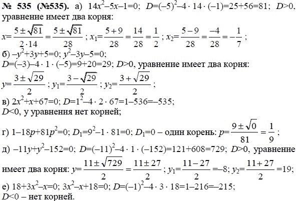 макарычев 8 по 2019 гдз год класс математике