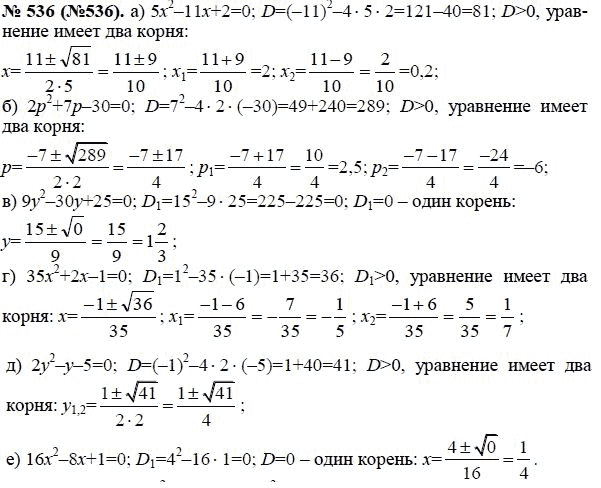 класс 8 гдз алгебре 536 по