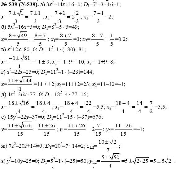 Гдз 7 класс алгебре макарычев 2006