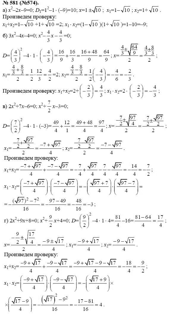 решебник по алгебре 8 класс просвещение 2005