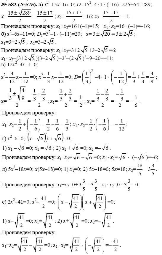 Гдз по математике 8