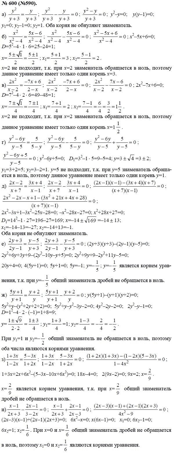 Гдз По Алгебре 8 Класс Макарычев 590
