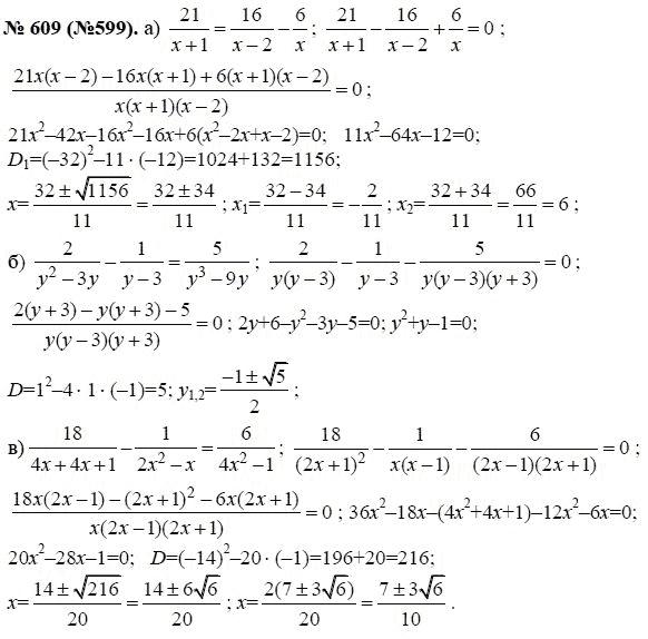 По алгебре 8 решебник 7