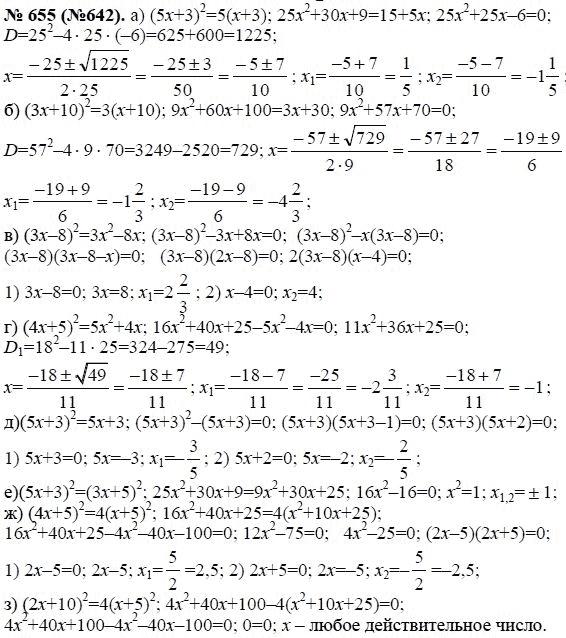 Гдз По Алгебре За 8 Скачать Ю.н.макарычев