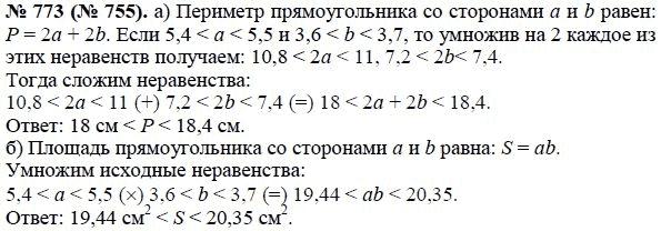 Решебник по алгебре 8класс раздел не равенства