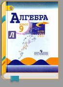Решебник по алгебре, 9 класс, Ю.Н. Макарычев