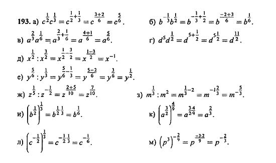 Гдз по алгебре 9 класс макарычев ю. Н. 291 упражнение.