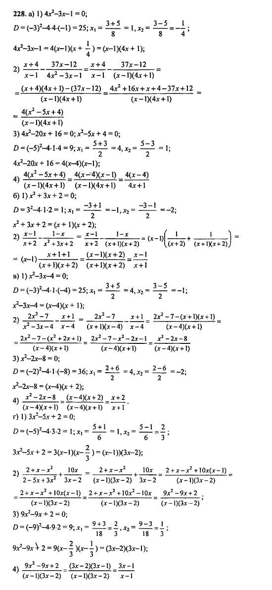 класс 228 макарычев за 9 алгебра гдз упр