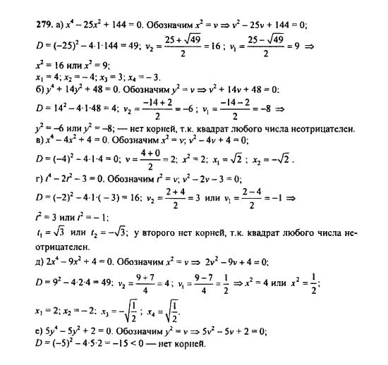 Гдз по алгебре 9 класс макарычев ю. Н. 431 упражнение.